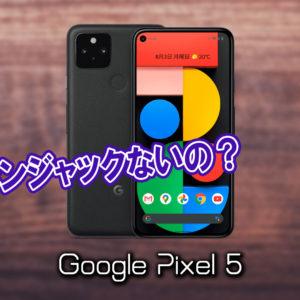 「Google Pixel 5」はイヤホンジャックない?有線イヤホンは使えない?