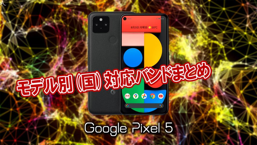 「Google Pixel 5」の4G/5G対応バンドまとめ - ミリ波には対応してる?