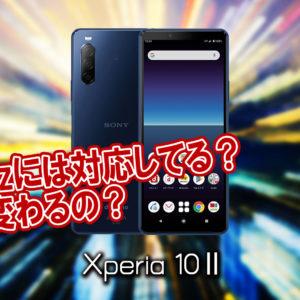 「Xperia 10 Ⅱ」のリフレッシュレートはいくつ?120Hzには対応してる?