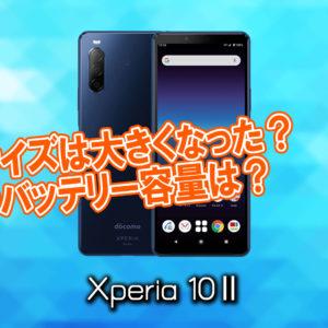 「Xperia 10 Ⅱ」のサイズや重さを他のスマホと細かく比較