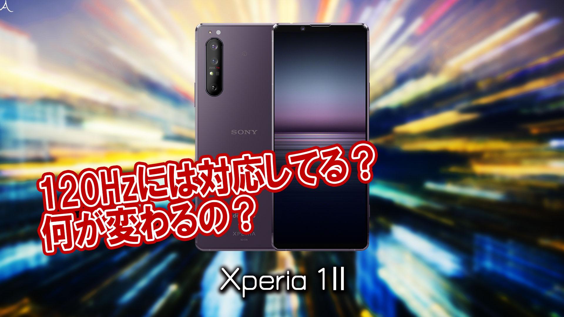 「Xperia 1 Ⅱ」のリフレッシュレートはいくつ?120Hzには対応してる?