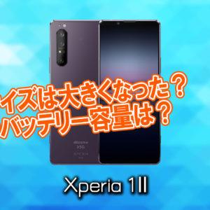 「Xperia 1 Ⅱ」のサイズや重さを他のスマホと細かく比較