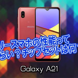 「Galaxy A21」のチップセット(CPU)は何?性能をベンチマーク(Geekbench)で比較