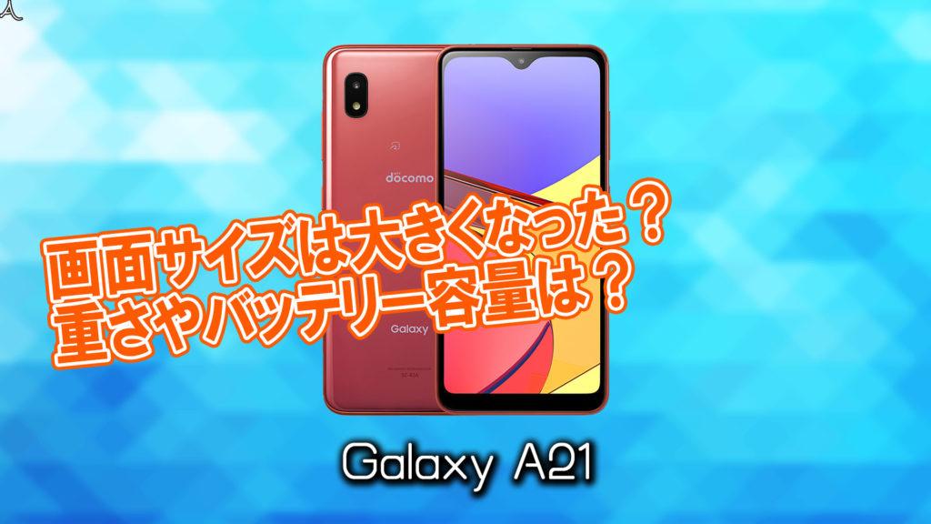 「Galaxy A21」のサイズや重さを他のスマホと細かく比較