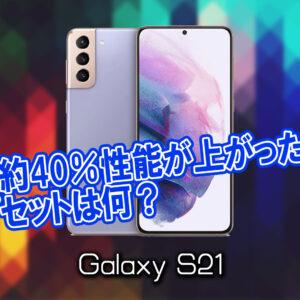 「Galaxy S21」のチップセット(CPU)は何?性能をベンチマーク(Geekbench)で比較