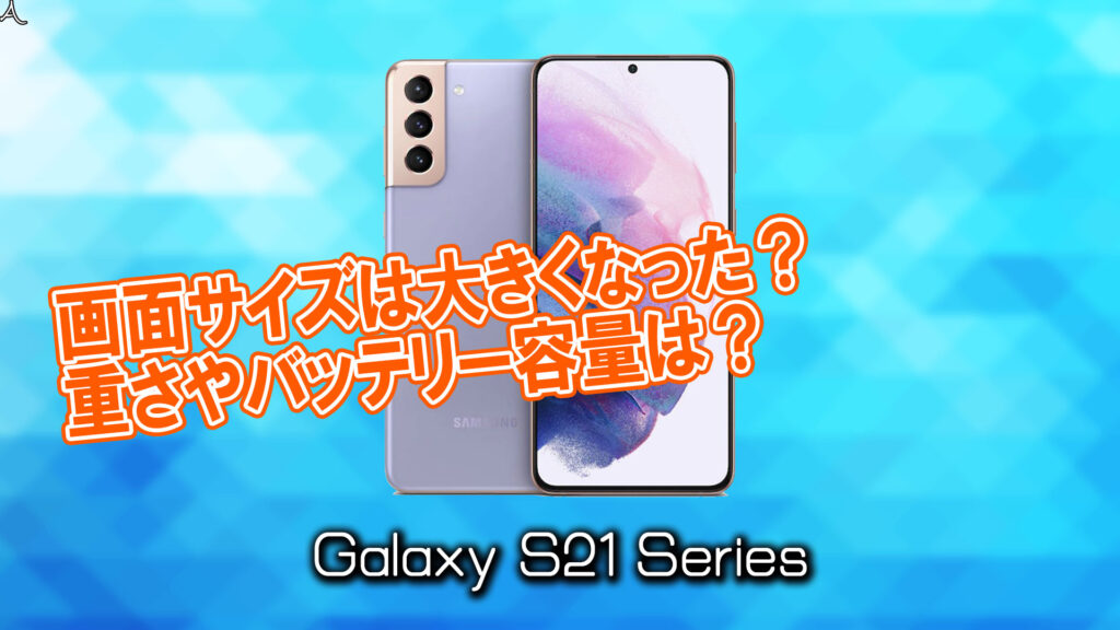 「Galaxy S21」のサイズや重さを他のスマホと細かく比較
