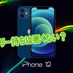 「iPhone 12」のバッテリー持ちは悪くない?ライバル機と比較