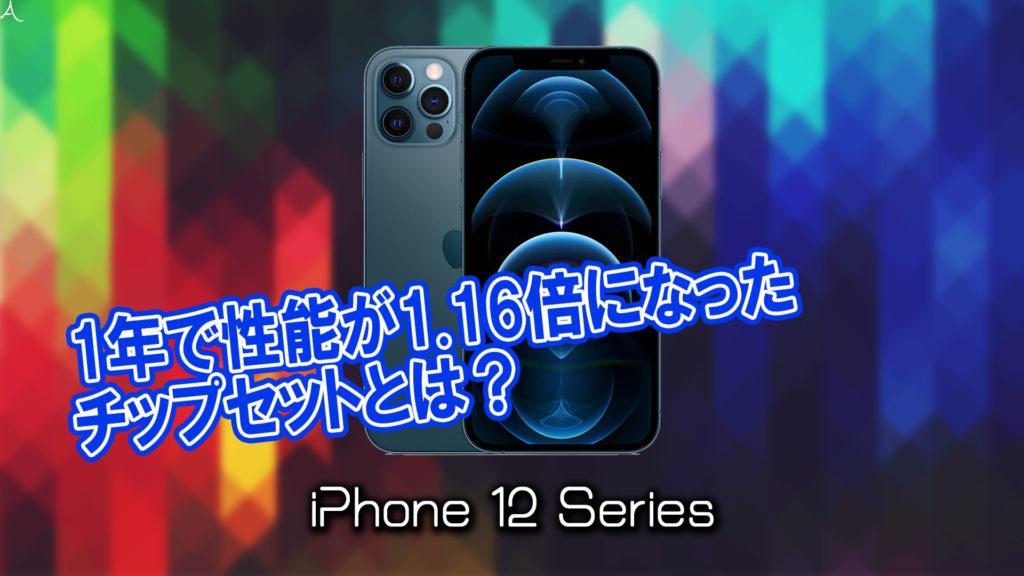 「iPhone 12」のチップセット(CPU)は何?性能をベンチマーク(Geekbench)で比較