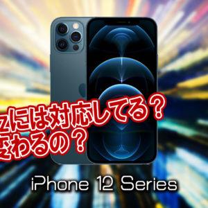 「iPhone 12」シリーズのリフレッシュレートはいくつ?120Hzには対応してる?