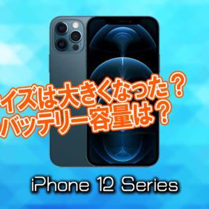 「iPhone 12」のサイズや重さを他のスマホと細かく比較