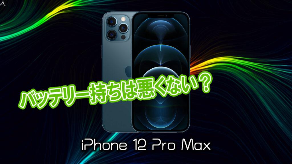 「iPhone 12 Pro Max」のバッテリー持ちは悪くない?ライバル機と比較