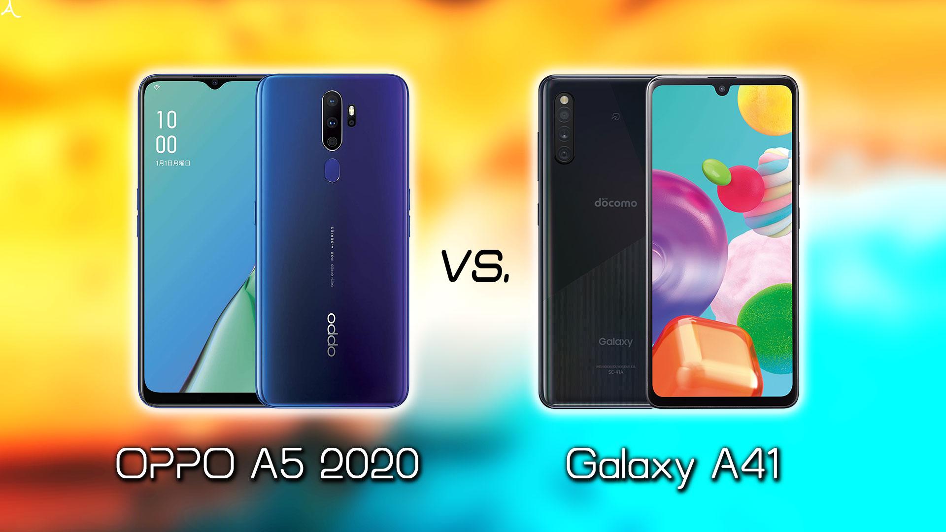 「OPPO A5 2020」と「Galaxy A41」の違いを比較:どっちを買う?