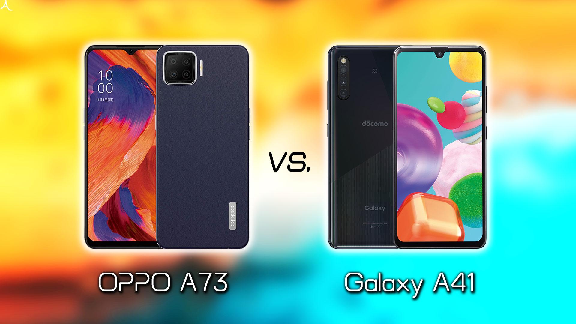 「OPPO A73」と「Galaxy A41」の違いを比較:どっちを買う?