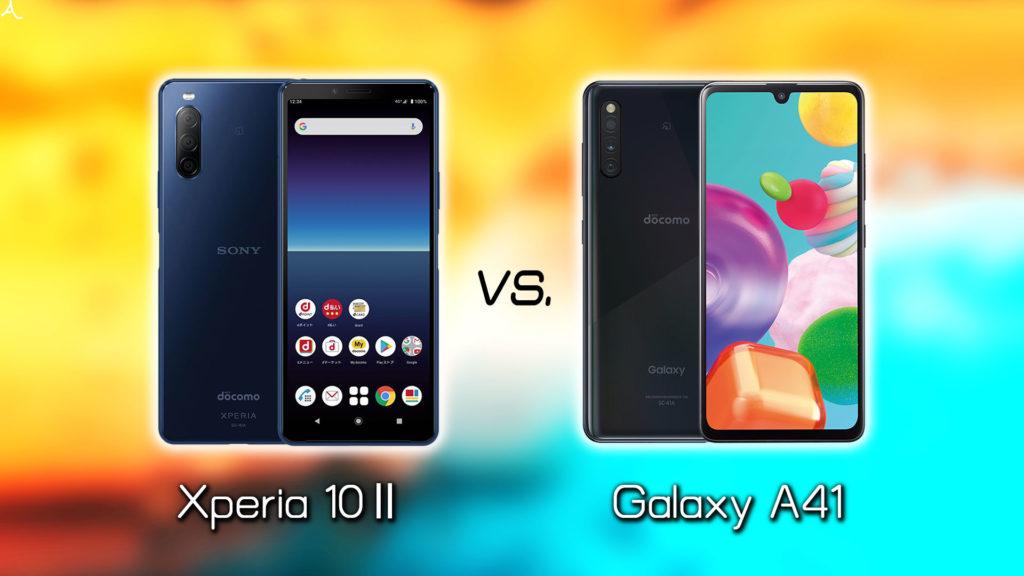 「Xperia 10 Ⅱ」と「Galaxy A41」の違いを比較:どっちを買う?