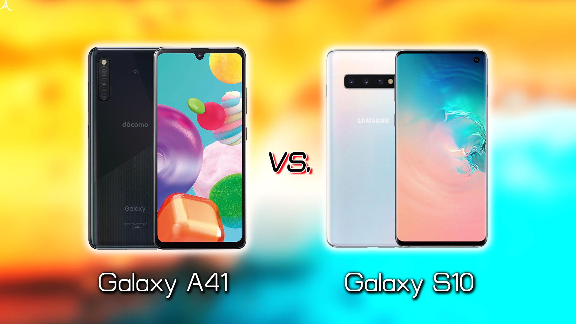 「Galaxy A41」と「Galaxy S10」の違いを比較:どっちを買う?