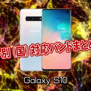 「Galaxy S10」の4G/LTE対応バンドまとめ