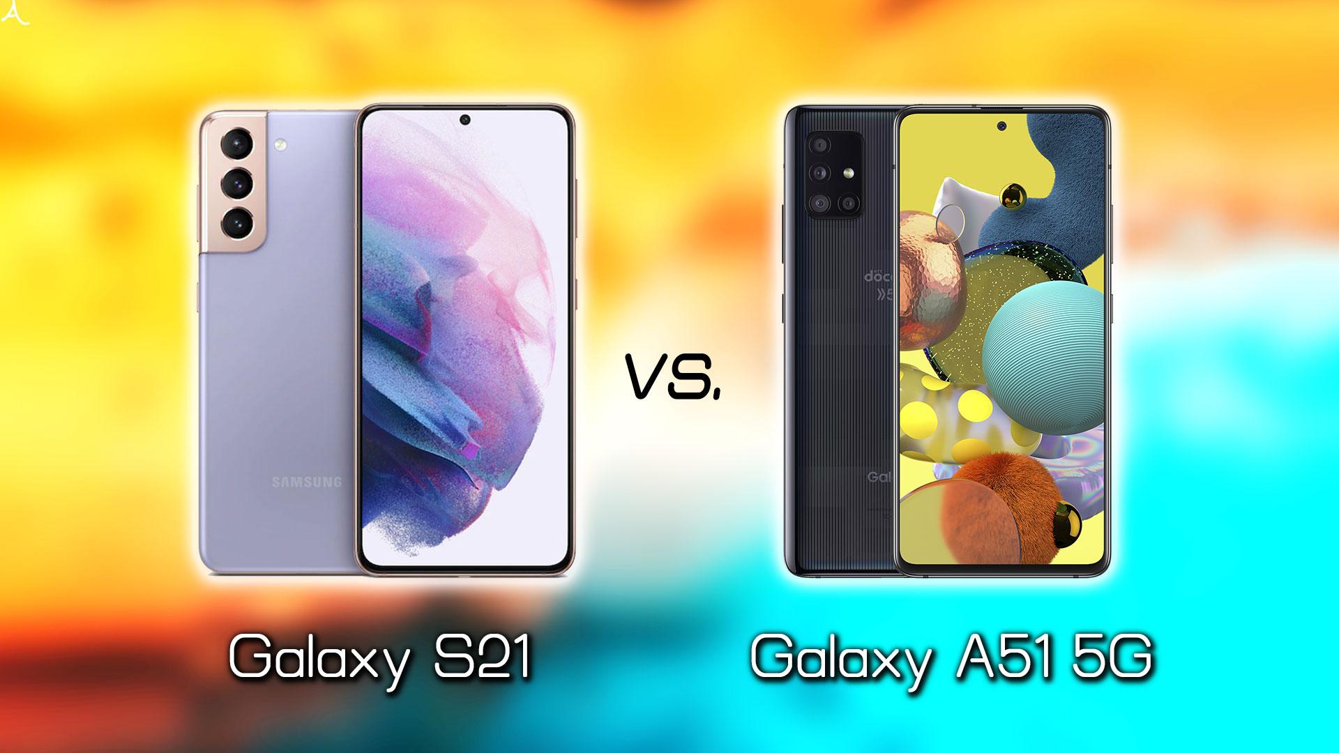 「Galaxy S21」と「Galaxy A51 5G」の違いを比較:どっちを買う?
