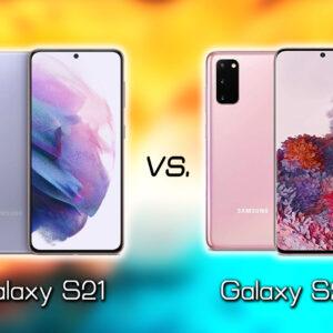 「Galaxy S21」と「Galaxy S20」の違いを比較:どっちを買う?