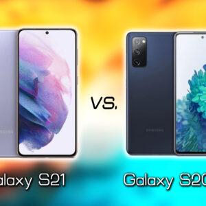 「Galaxy S21」と「Galaxy S20 FE」の違いを比較:どっちを買う?