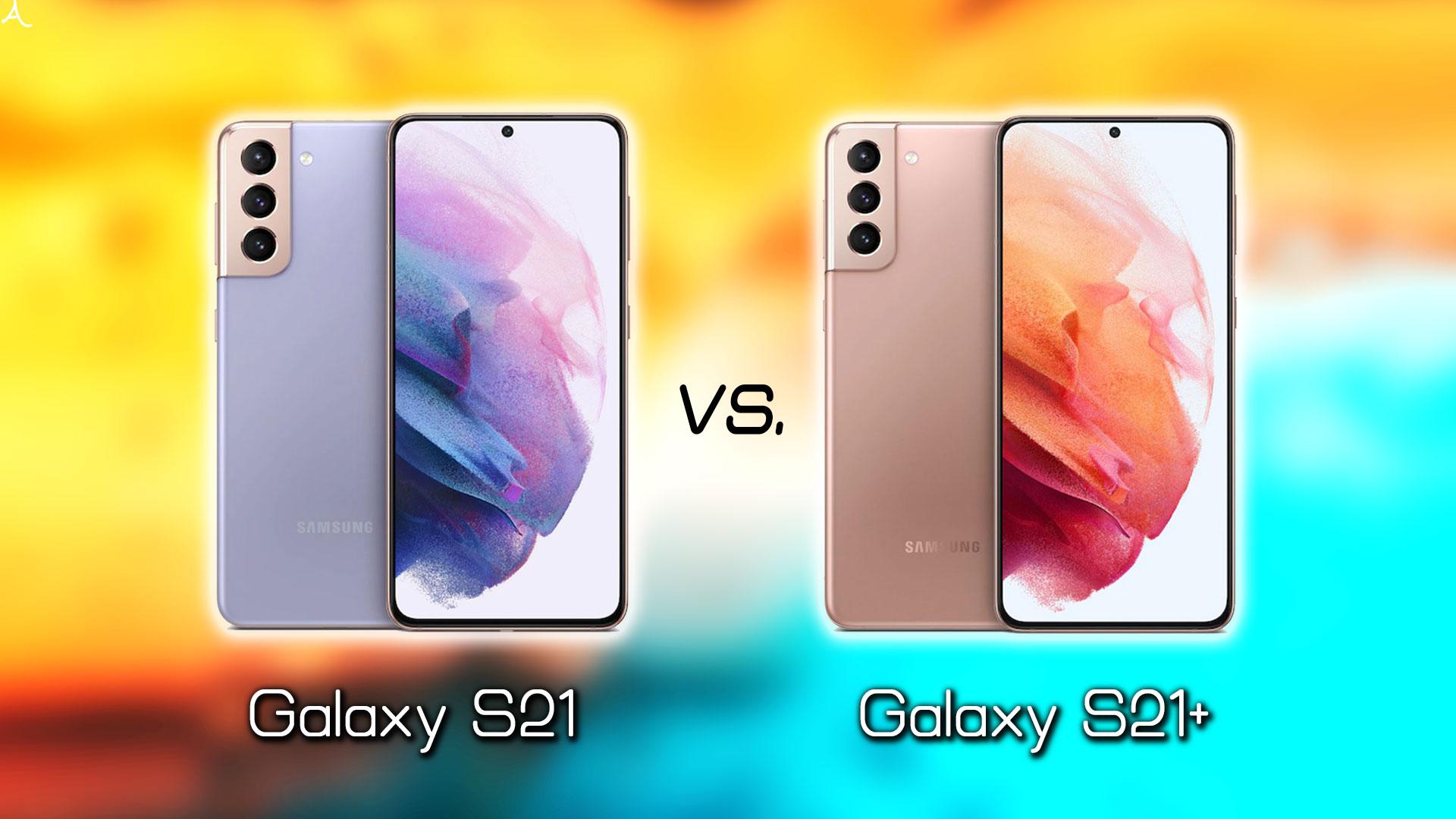 「Galaxy S21」と「Galaxy S21+(プラス)」の違いを比較:どっちを買う?