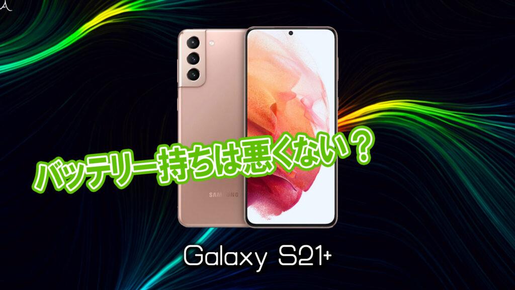 「Galaxy S21+(プラス)」のバッテリー持ちは悪くない?ライバル機と比較