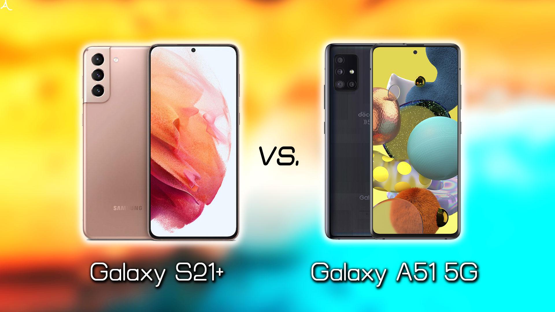 「Galaxy S21+(プラス)」と「Galaxy A51 5G」の違いを比較:どっちを買う?