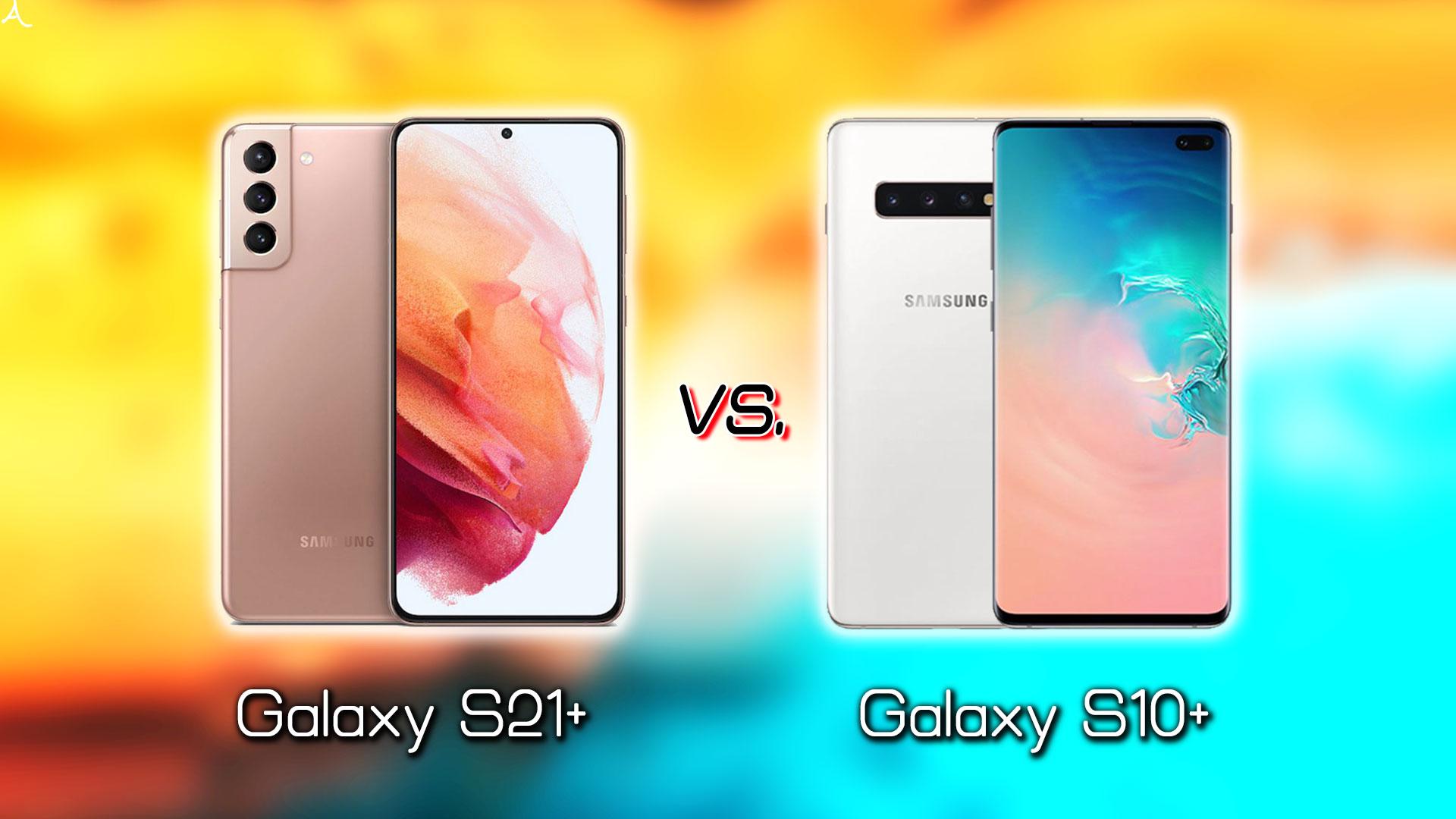「Galaxy S21+(プラス)」と「Galaxy S10+(プラス)」の違いを比較:どっちを買う?