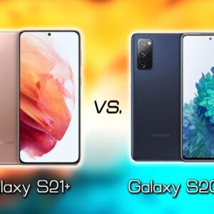 「Galaxy S21+(プラス)」と「Galaxy S20 FE」の違いを比較:どっちを買う?