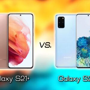 「Galaxy S21+(プラス)」と「Galaxy S20+(プラス)」の違いを比較:どっちを買う?