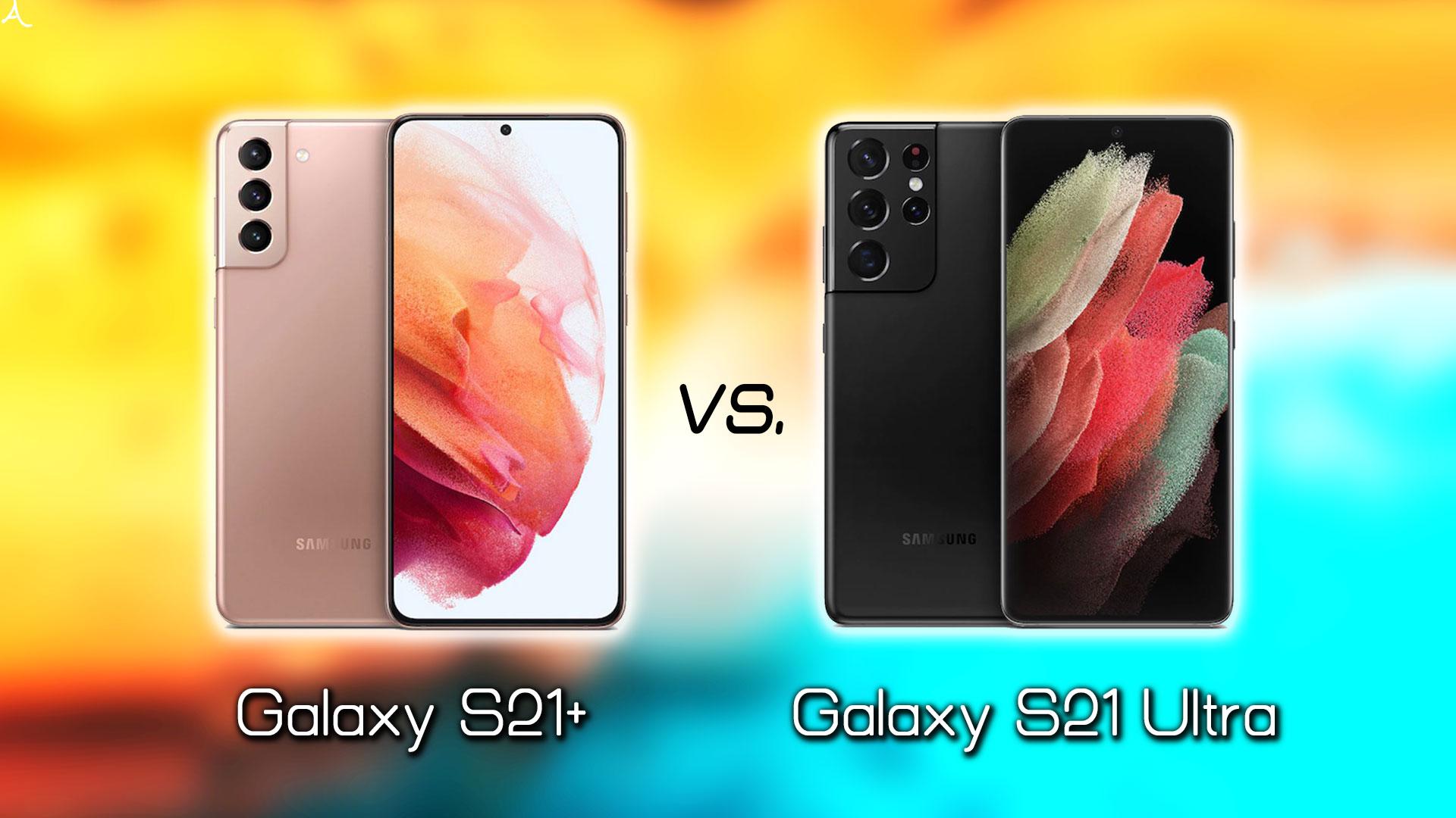 「Galaxy S21+(プラス)」と「Galaxy S21 Ultra」の違いを比較:どっちを買う?