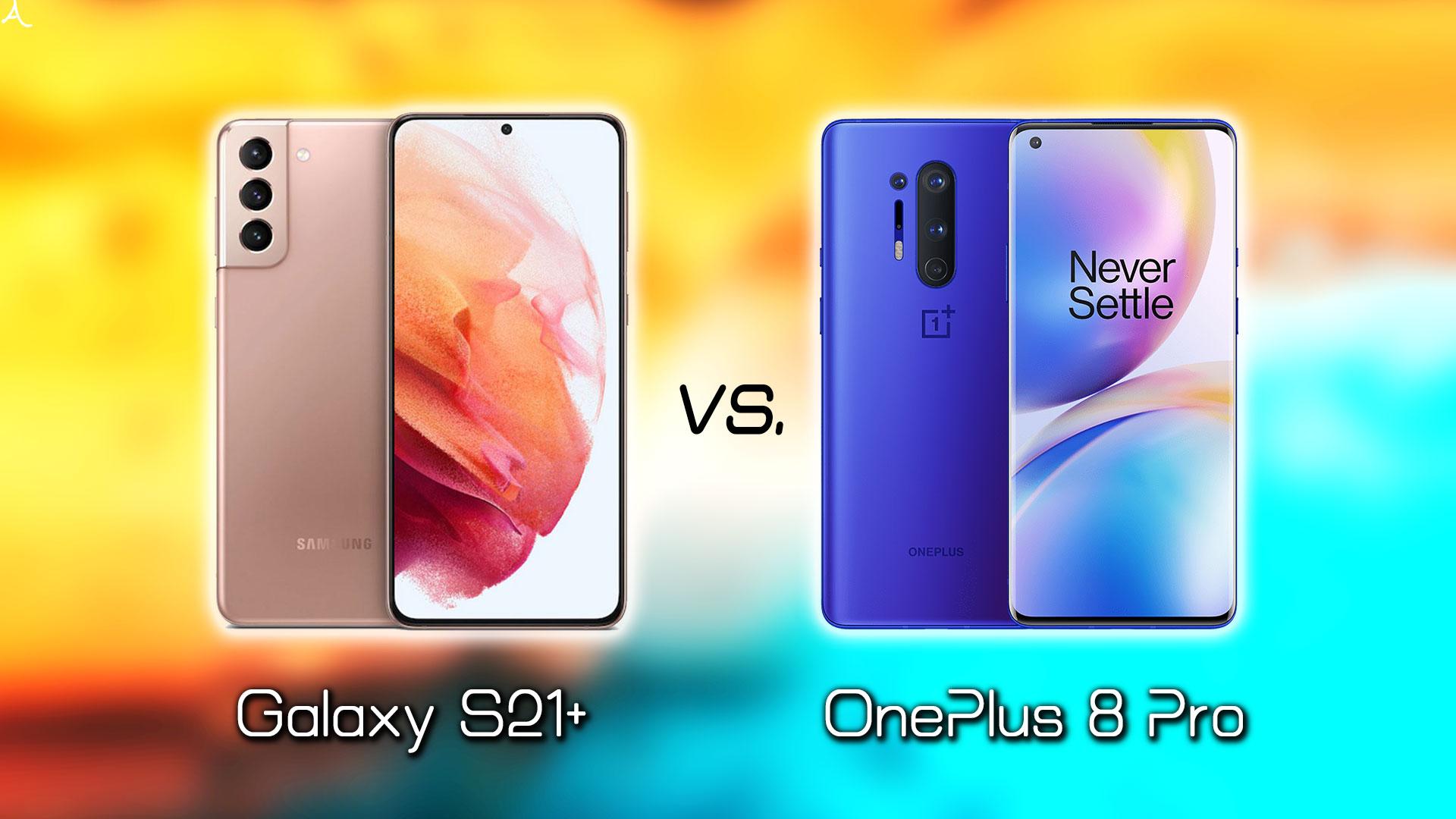 「Galaxy S21+(プラス)」と「OnePlus 8 Pro」の違いを比較:どっちを買う?
