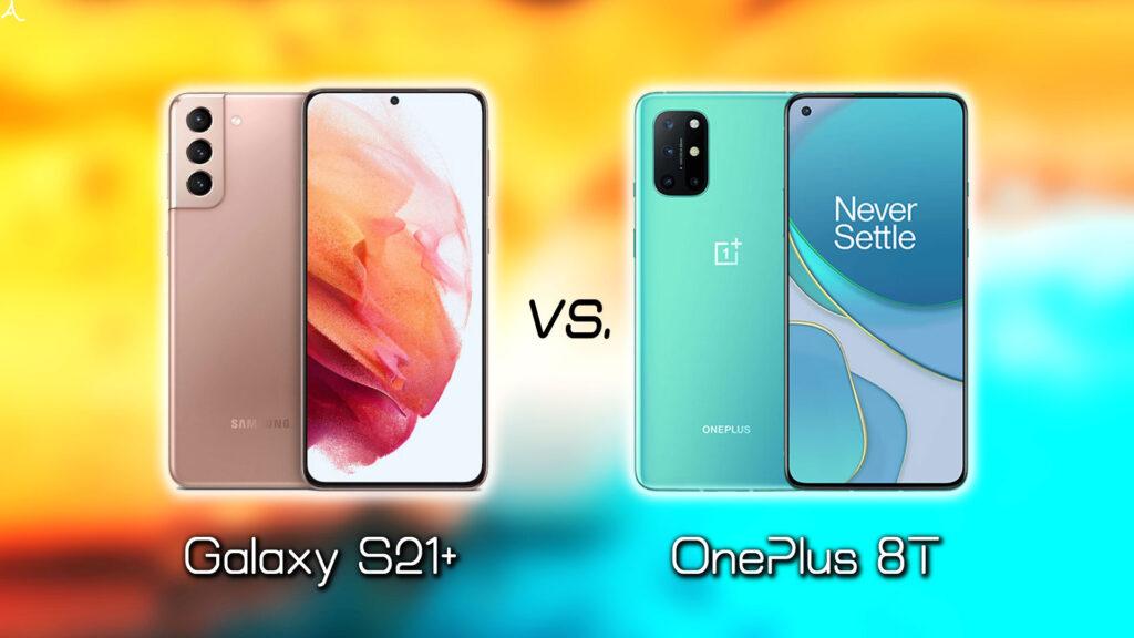 「Galaxy S21+(プラス)」と「OnePlus 8T」の違いを比較:どっちを買う?
