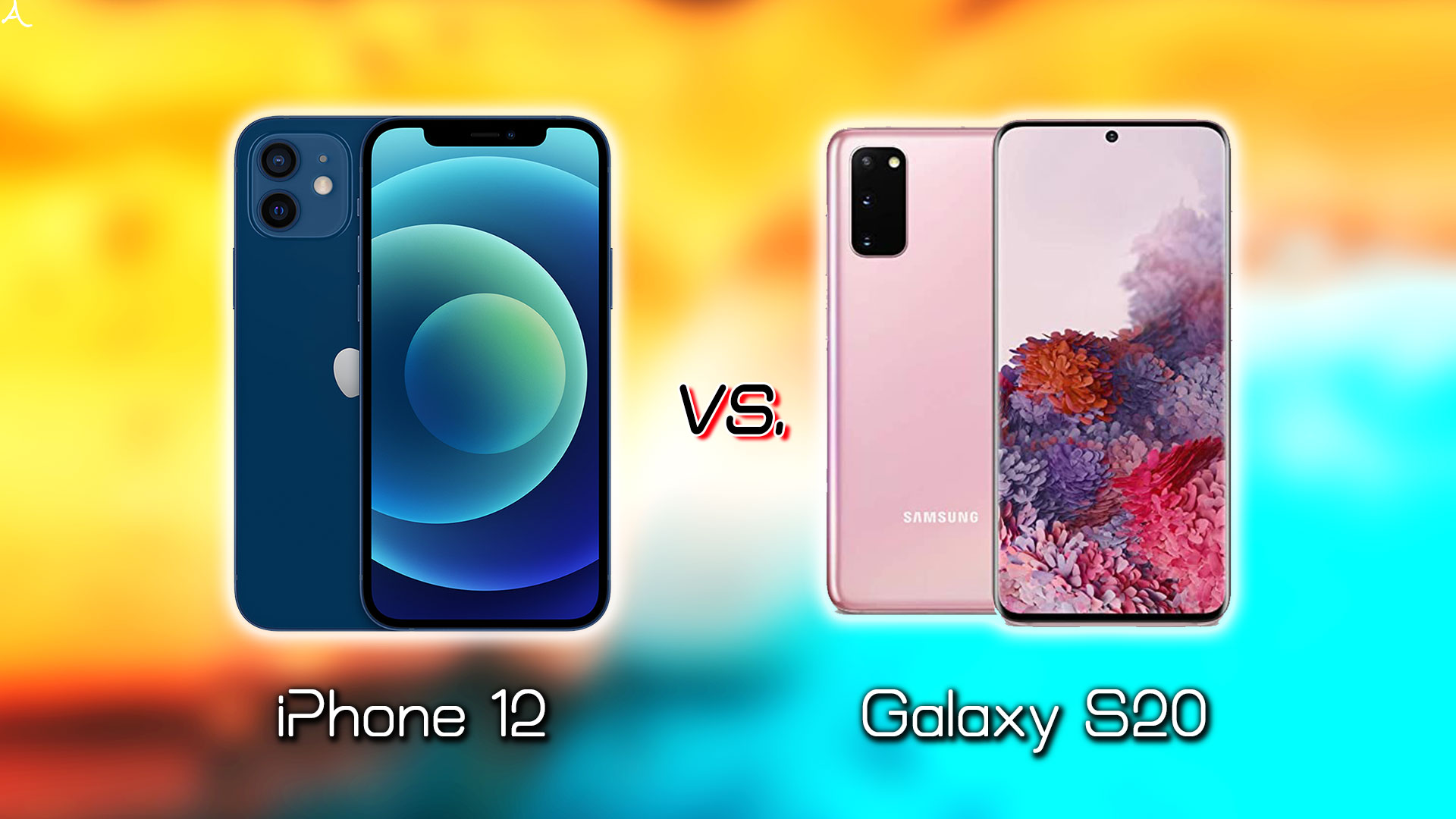 「iPhone 12」と「Galaxy S20」の違いを比較:どっちを買う?