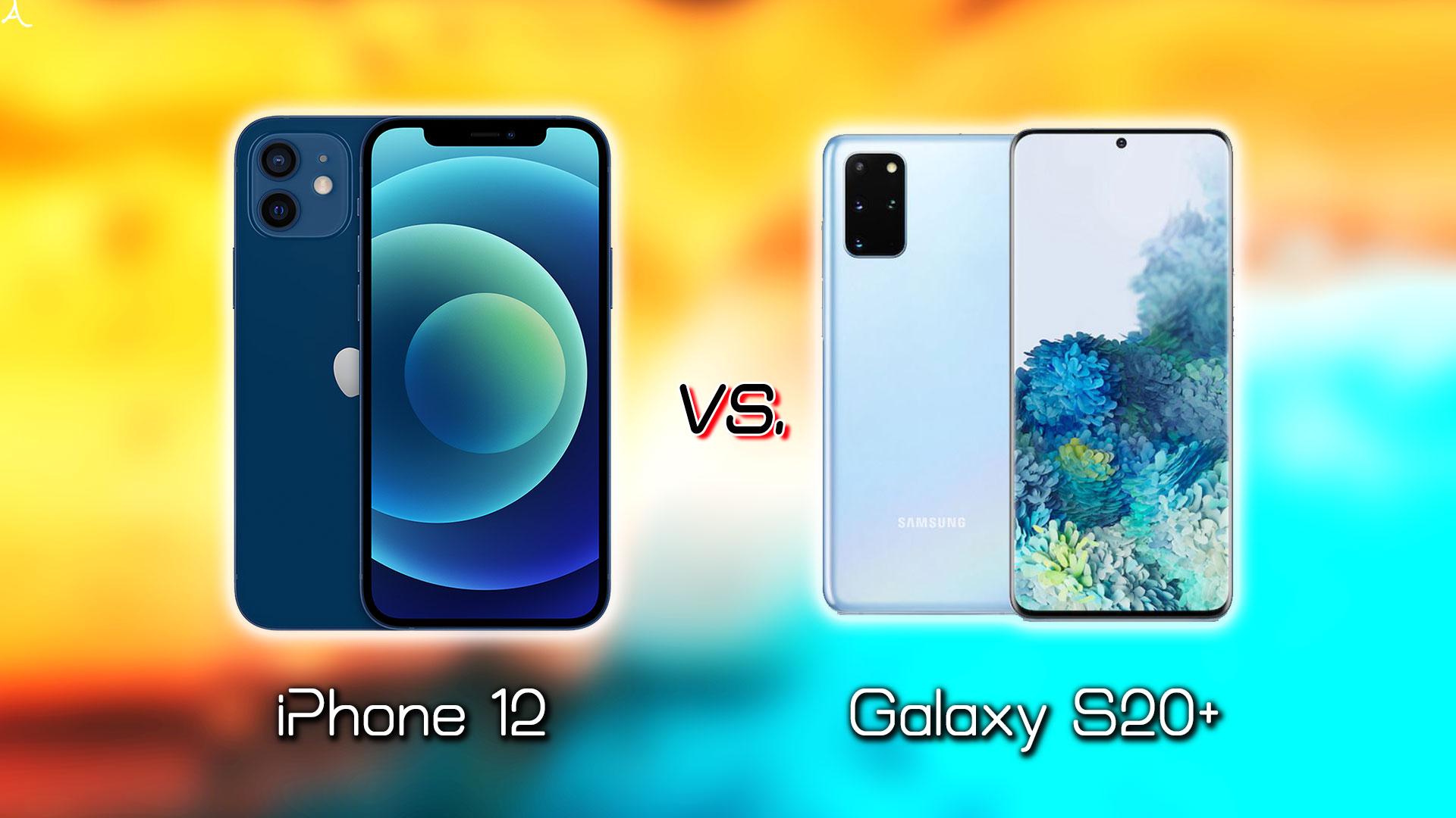 「iPhone 12」と「Galaxy S20+(プラス)」の違いを比較:どっちを買う?