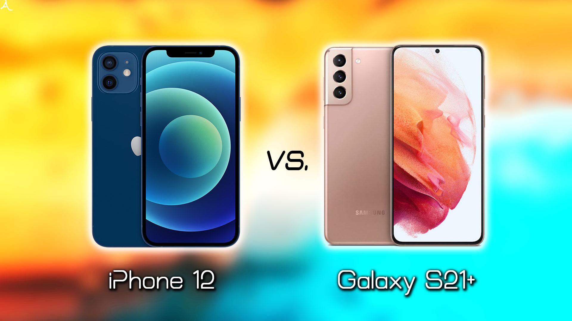 「iPhone 12」と「Galaxy S21+(プラス)」の違いを比較:どっちを買う?