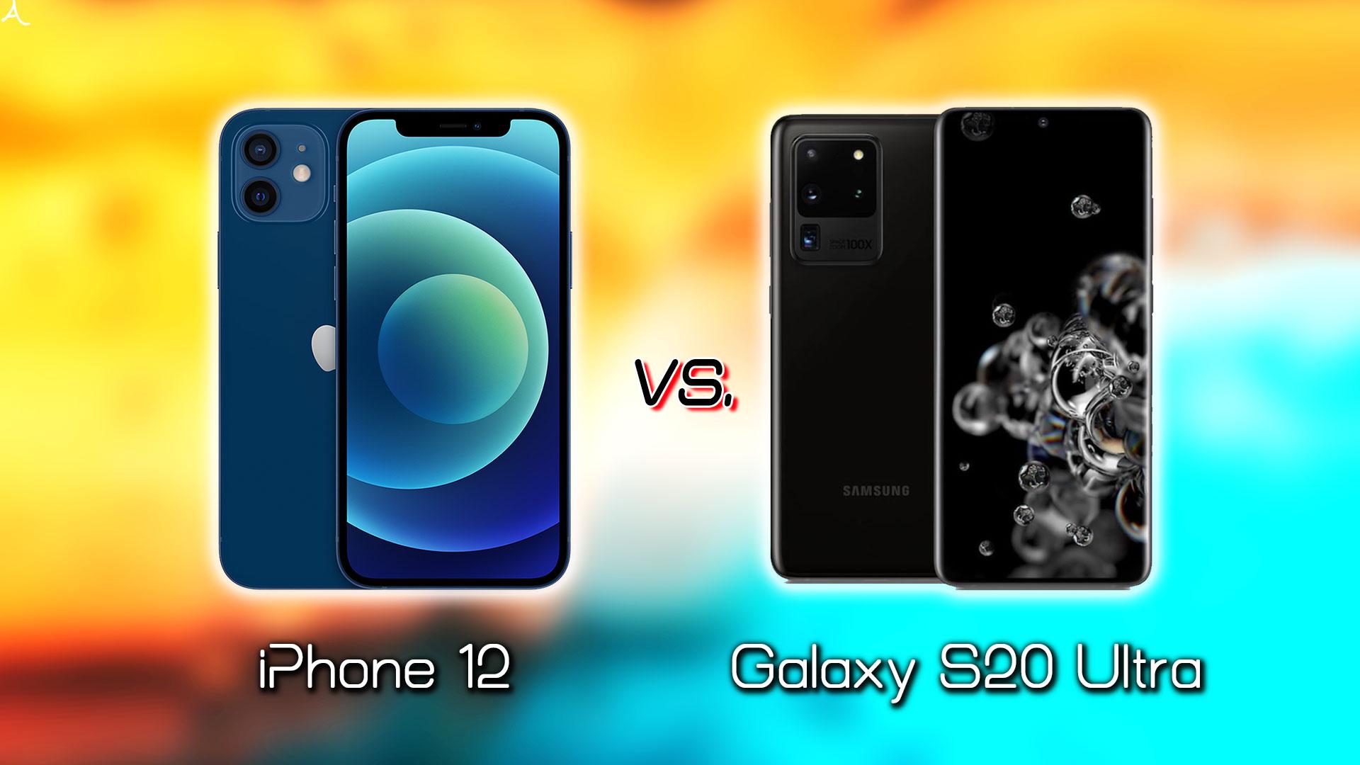 「iPhone 12」と「Galaxy S20 Ultra」の違いを比較:どっちを買う?