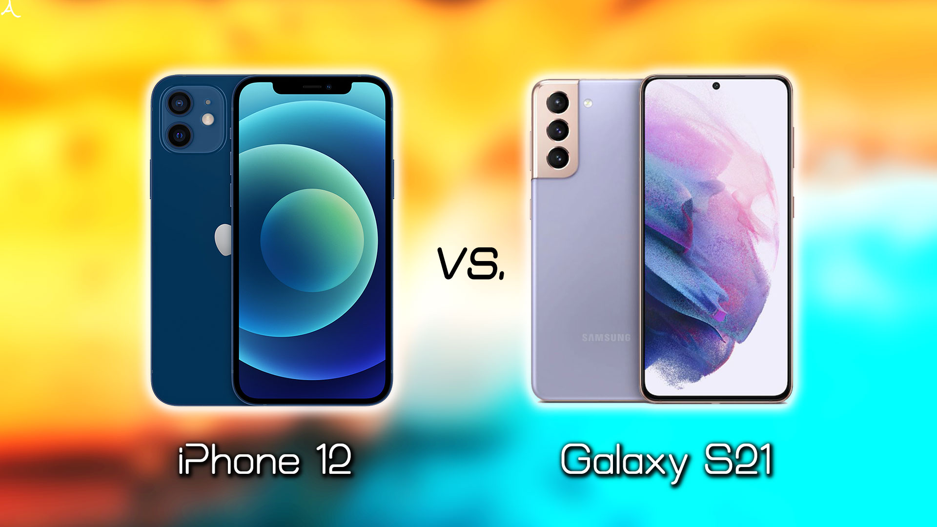 「iPhone 12」と「Galaxy S21」の違いを比較:どっちを買う?
