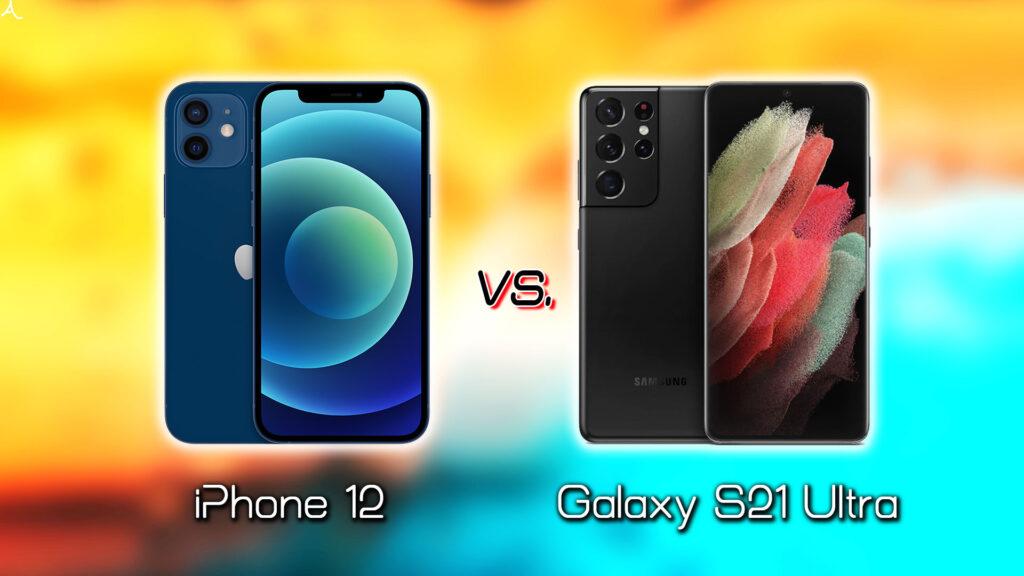 「iPhone 12」と「Galaxy S21 Ultra」の違いを比較:どっちを買う?