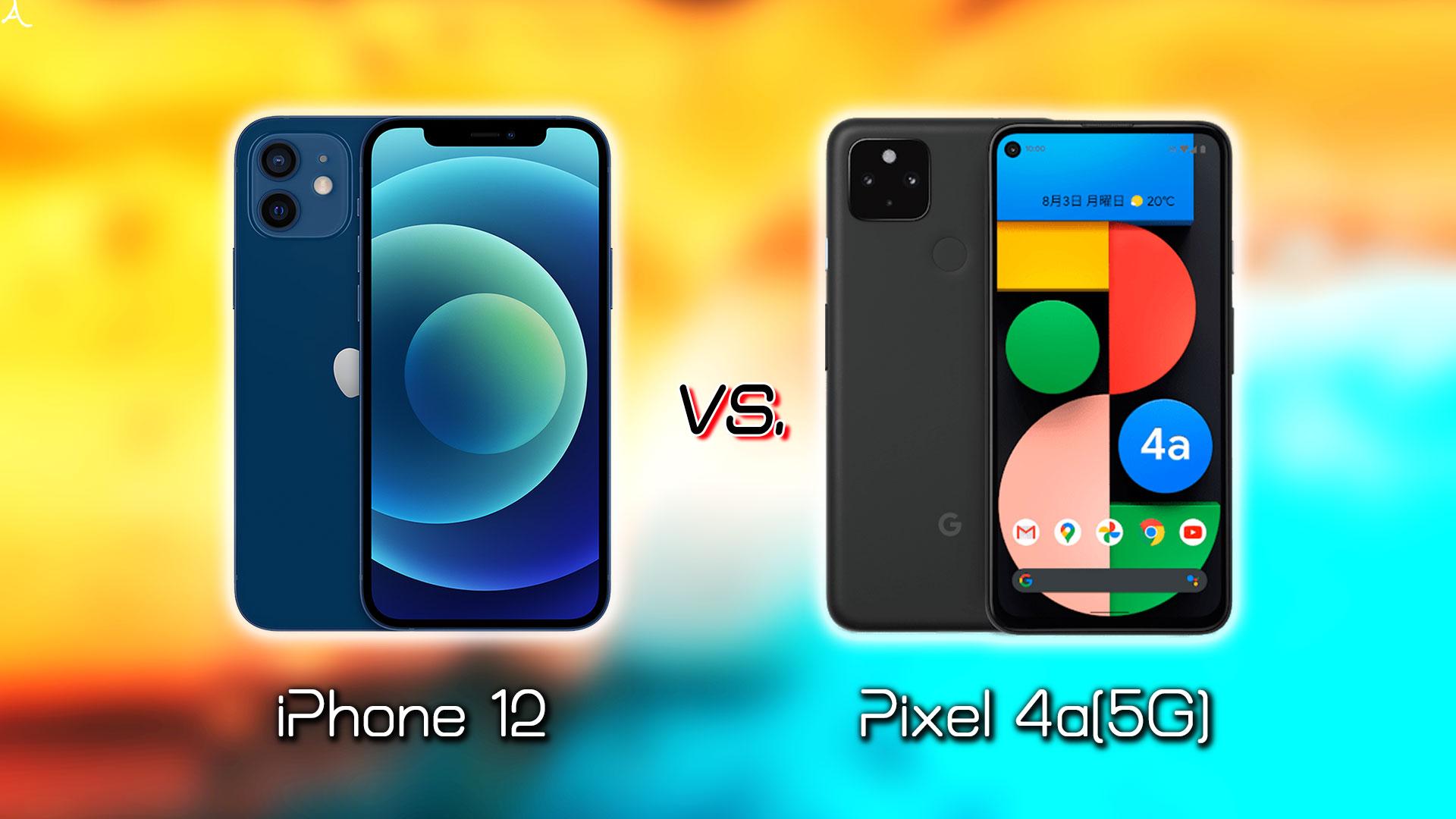 「iPhone 12」と「Google Pixel 4a(5G)」の違いを比較:どっちを買う?
