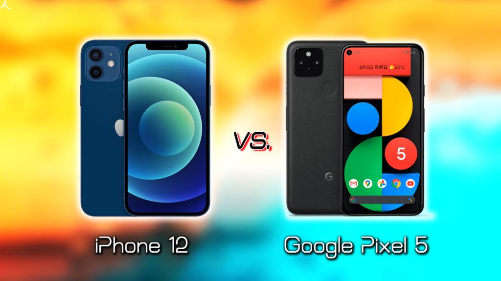 「iPhone 12」と「Google Pixel 5」の違いを比較:どっちを買う?
