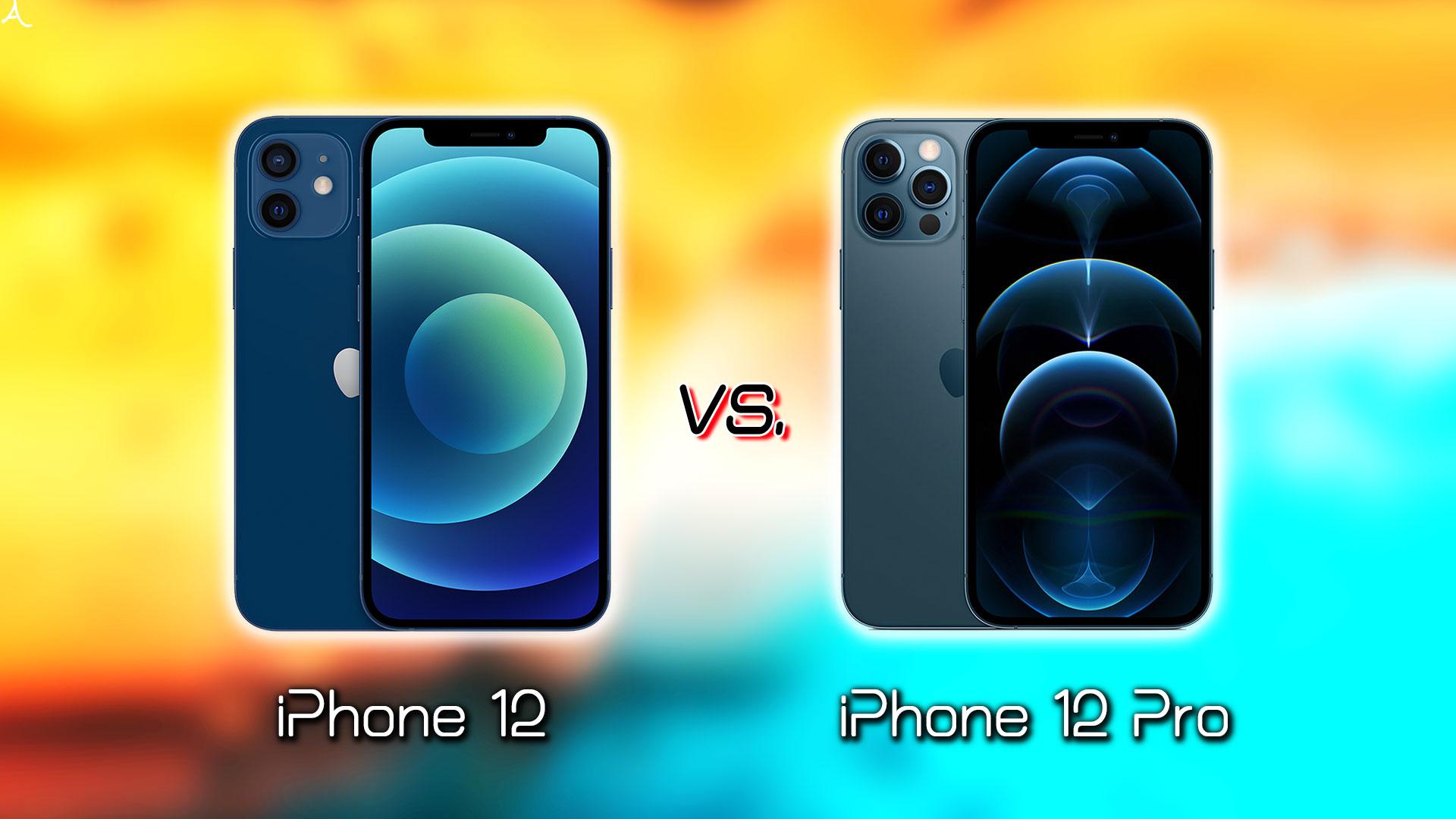 「iPhone 12」と「iPhone 12 Pro」の違いを比較:どっちを買う?