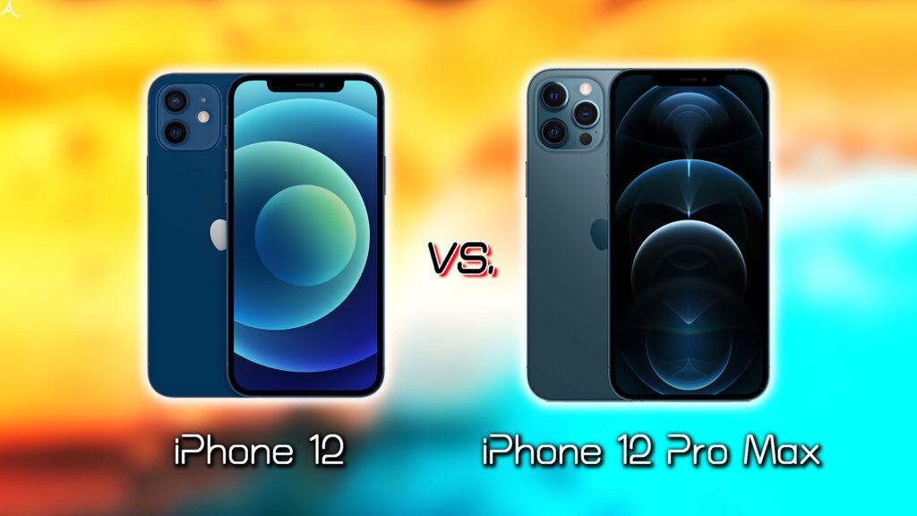 「iPhone 12」と「iPhone 12 Pro Max」の違いを比較:どっちを買う?