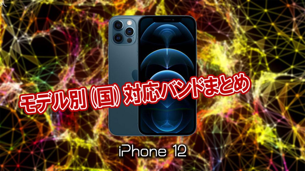 「iPhone 12」シリーズの4G/5G対応バンドまとめ - ミリ波には対応してる?