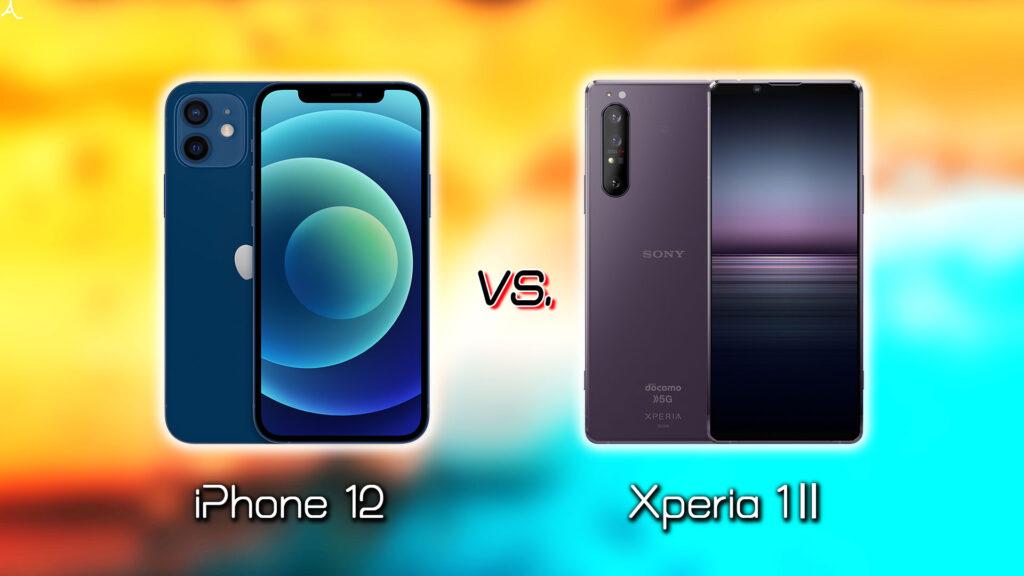 「iPhone 12」と「Xperia 1 Ⅱ」の違いを比較:どっちを買う?
