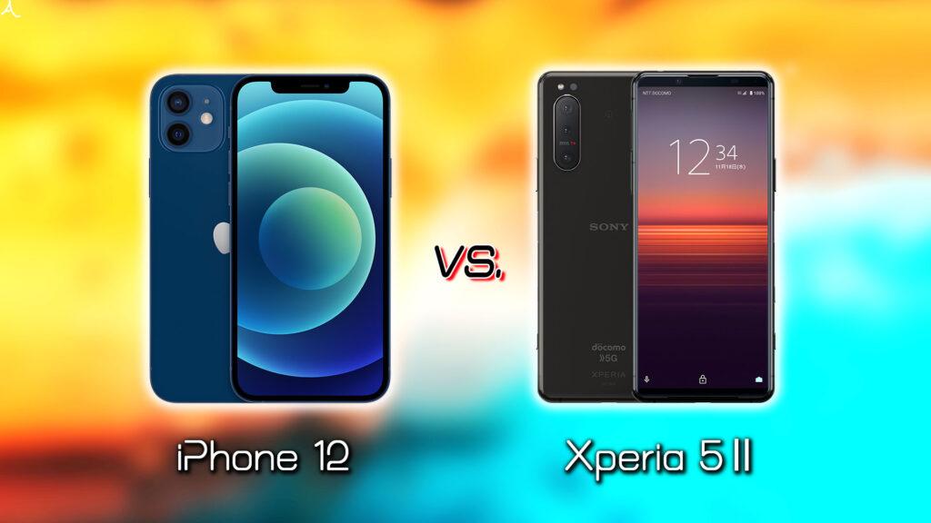「iPhone 12」と「Xperia 5 Ⅱ」の違いを比較:どっちを買う?