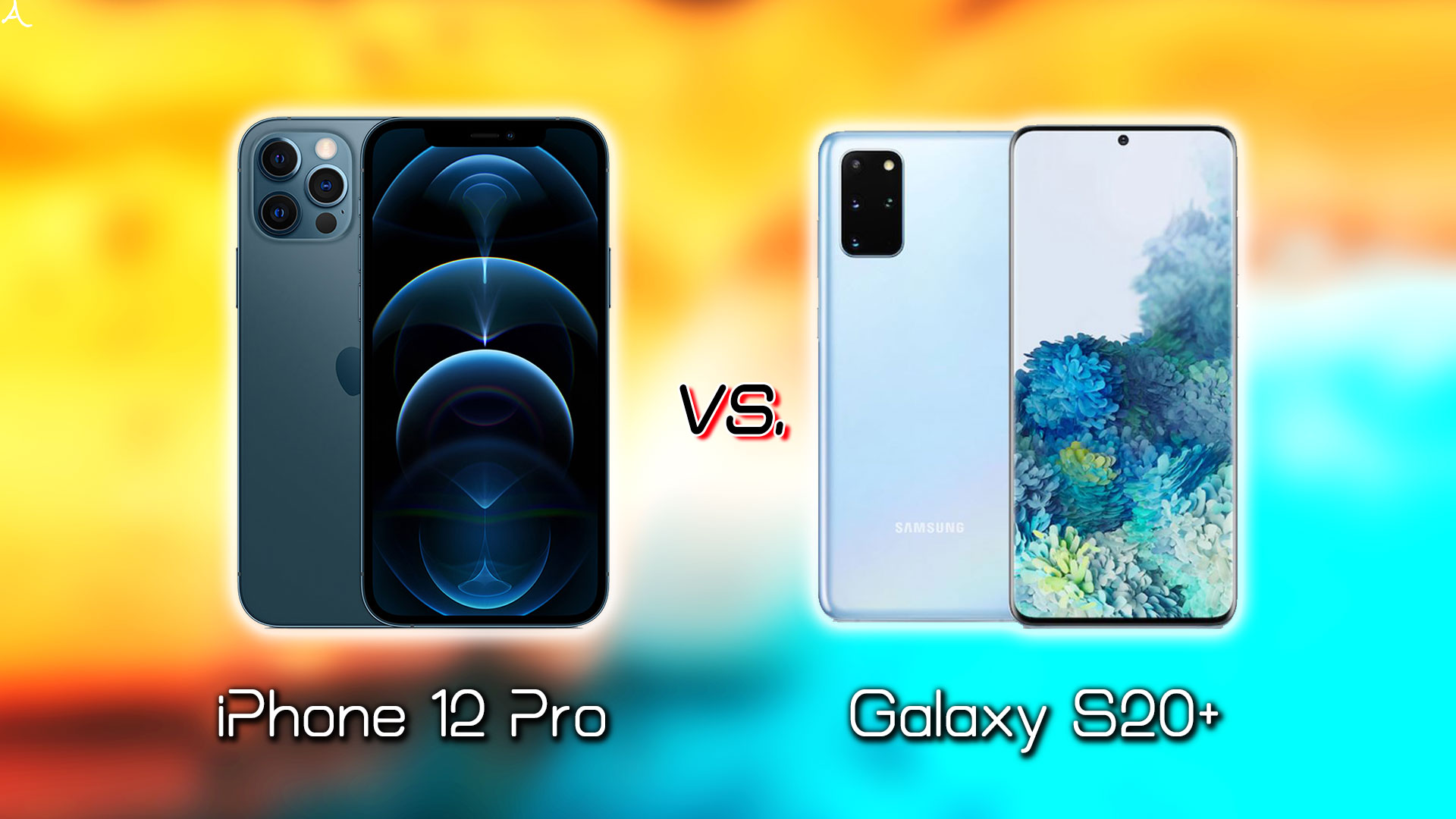「iPhone 12 Pro」と「Galaxy S20+(プラス)」の違いを比較:どっちを買う?