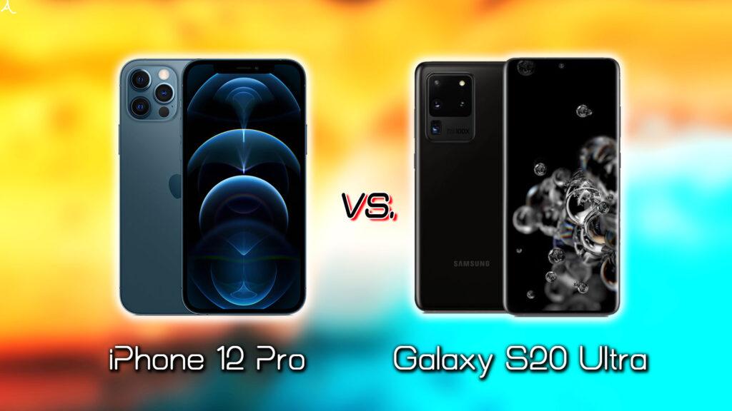 「iPhone 12 Pro」と「Galaxy S20 Ultra」の違いを比較:どっちを買う?