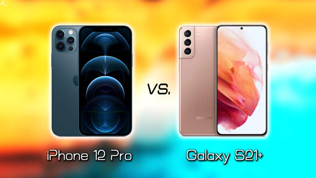 「iPhone 12 Pro」と「Galaxy S21」の違いを比較:どっちを買う?