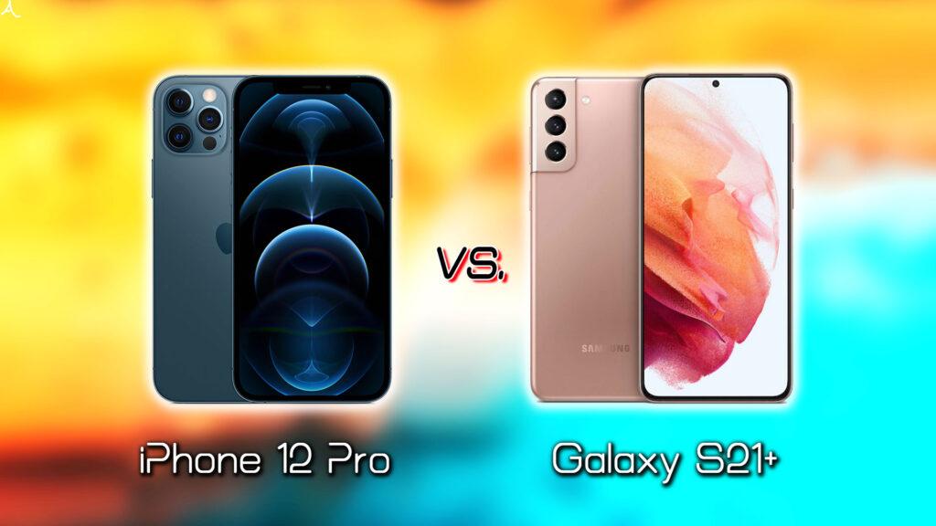 「iPhone 12 Pro」と「Galaxy S21+(プラス)」の違いを比較:どっちを買う?