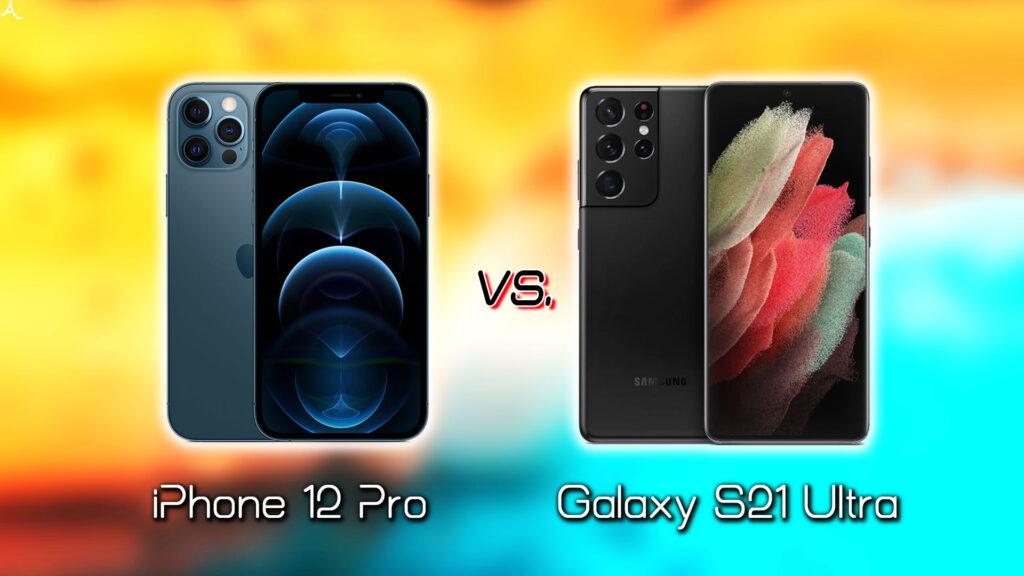 「iPhone 12 Pro」と「Galaxy S21 Ultra」の違いを比較:どっちを買う?